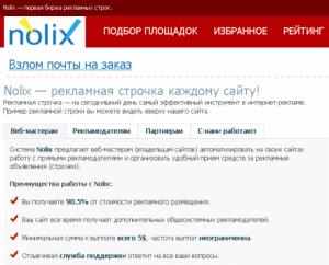 Итоги работы с nolix