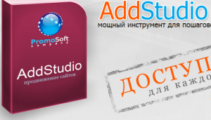 Promo-soft AddStudio