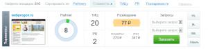 Биржа статей WebArtex. ru – взгляд со стороны оптимизатора