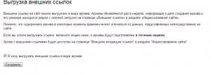 Экспорт ссылок из яндекс вебмастер