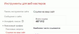 Экспорт ссылок из гугл вебмастерс
