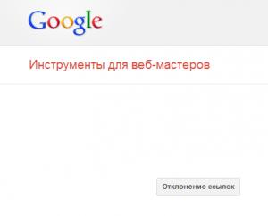 Удаляем ссылки в Google webmasters